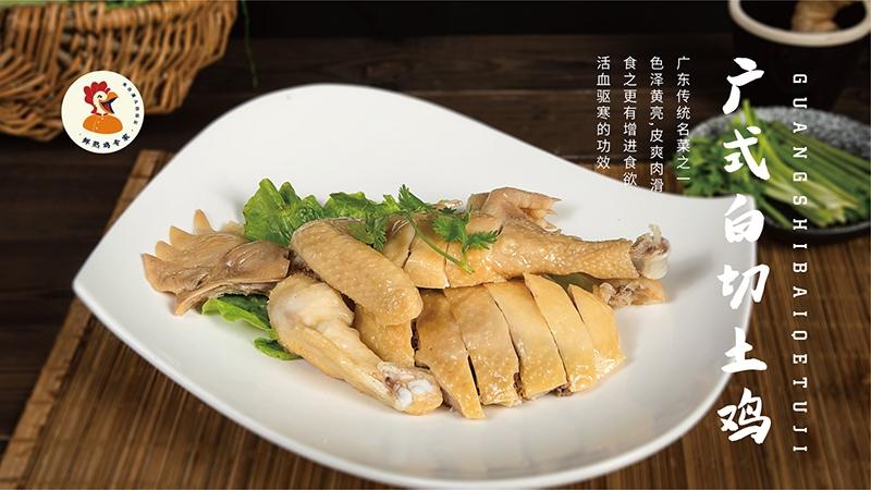 广式白切土鸡