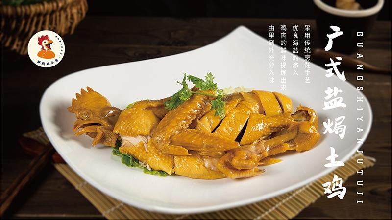 广式盐焗土鸡